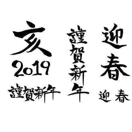 Boar 2019 calligraphy