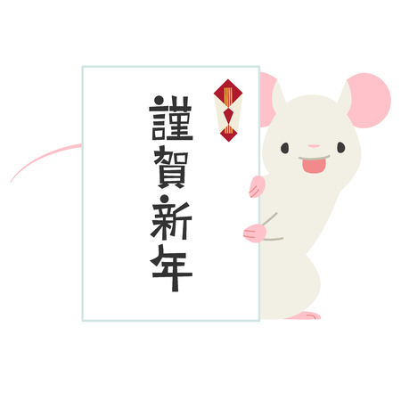 Mouse new year gift wrapping paper out of face  イラスト・ベクター素材