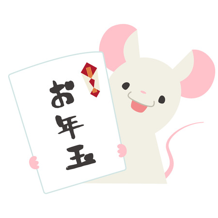 Mouse gift with gift wrapping paper