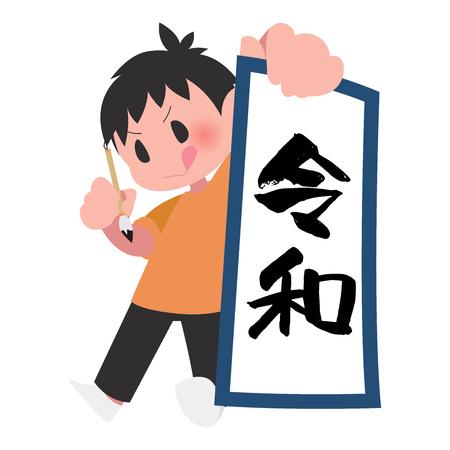 Kakizome bling boy Reiwa new era