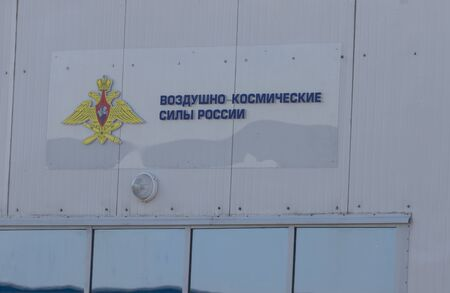29 AUGUST 2019 MOSCOW, RUSSIA: A Russian Air Forces signboard on the wall