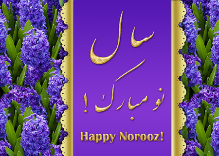 Noble, elegant Persian New Year illustration  Purple-gold border on a hyacinth fower field with New Year wishes in english and farsi