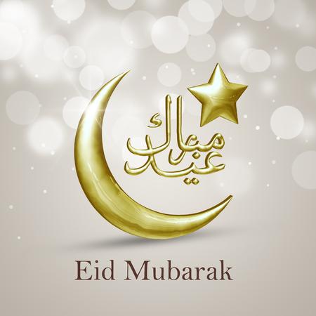 Modern, classy, ??precious and elegant 3D illustration. Eid Mubarak Ramadan Kareem