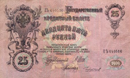 monies: To scan the paper monies of tsars Russia