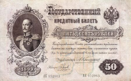 To scan the paper monies of tsars Russia