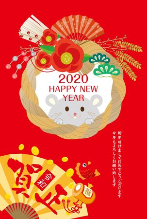 2020 New Year's Cards Foto de archivo - 130316202