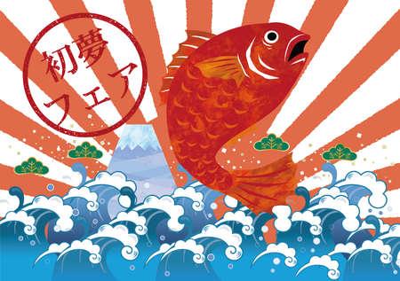 First Dream Fair: Sea Bream, Rough Seas and Fuji