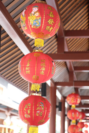 Traditional Chinese New Year Lantern photo