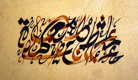 Arabic calligraphy written on leather photo
