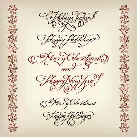 inscriptions: calligraphic inscriptions for holiday decoration
