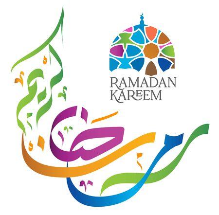 Ramadan Kareem-Grußkarte. Ramadan Mubarak. Übersetzt: Fröhlicher und heiliger Ramadan. Fastenmonat für Muslime. Arabische Kalligraphie. Logo für Ramadan in arabischer Schrift Standard-Bild