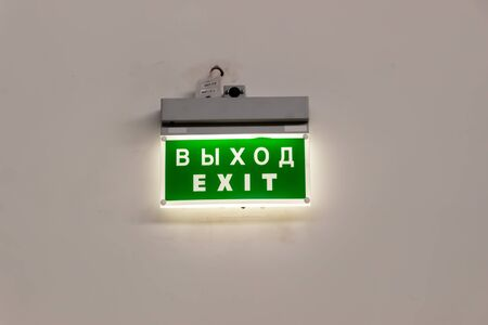 The sign exit in Russian