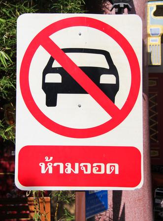 no parking: Pas de parking langue tha� Banque d'images