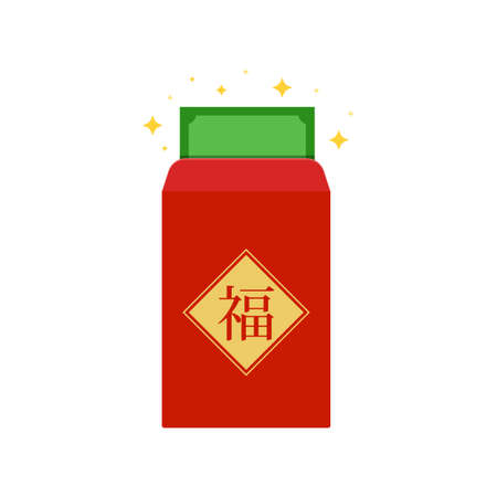 The Red Chinese Packet. Vector Illustration  イラスト・ベクター素材