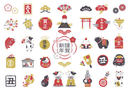 """2021 New Year illustration set. It is written in Japanese as """"Happy New Year,"""" """"cow,"""" """"happiness,"""" """"good luck,"""" """"3rd year of Reiwa,"""" """"Amulet,""""."""