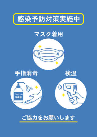 """Illustration of infection prevention measures. It is written in Japanese as """"wearing a mask"""", """"hand sterilization"""", """"body temperature measurement"""", and """"We kindly ask for your cooperation"""". Vector Illustratie"""