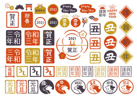 2021 New Year card design. It is written in Japanese as