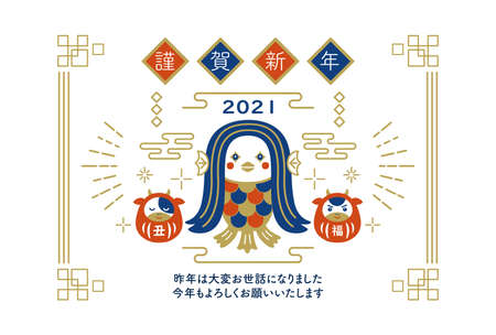 New Year's card illustration of Amabie. Translating: Happy New Year. I look forward to working with you again this year.