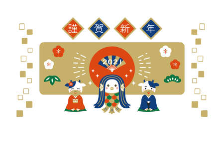 New Year's card illustration of Amabie.Translating: Happy New Year. I look forward to working with you again this year.