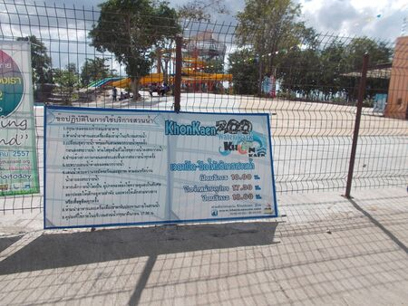 khon: Khon Kaen waterparks instructions.
