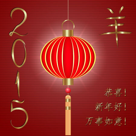 Vector chinese new year 2015 greeting card Text - Congratulations Illustration