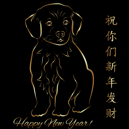 Happy Chinese new year 2018 card, Gold dog and Chinese words mean Best wishes in New Year. Çizim