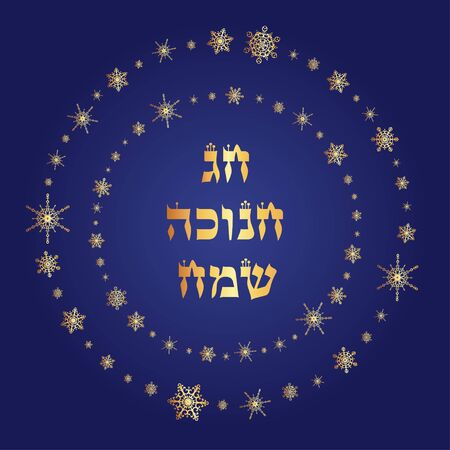 conservative: Vector greeting card with gold text Happy Hanukkah on Hebrew. Deep blue background with a border made of  golden snowflakes. Square format.