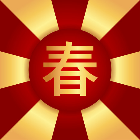 Vector illustration. Golden Chinese character which means Spring in the red circle. Rays  on the background.