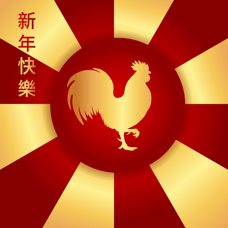 Vector greeting card with text Happy New Year in traditional Chinese, vertical writing. Silhouette of a rooster standing on one leg. Red and gold rays on a background. Square format.