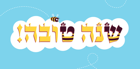 Vector illustration of a bee looking at a yellow and black striped letter in a Hebrew phrase, which means