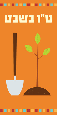 A Vector retro styled illustration of a tree seedling and shovel. Text Tu Bishvat on Hebrew, which means the Jewish holiday New Year of the Trees. Long vertical banner. Orange background. Illustration