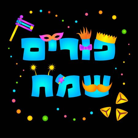 Vector colorful illustration. Greeting text in Hebrew which means Happy Purim, a Jewish holiday. Çizim