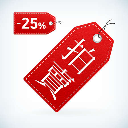 low prizes: Set red leather label sale and -25% chinese sticker editable illustration.