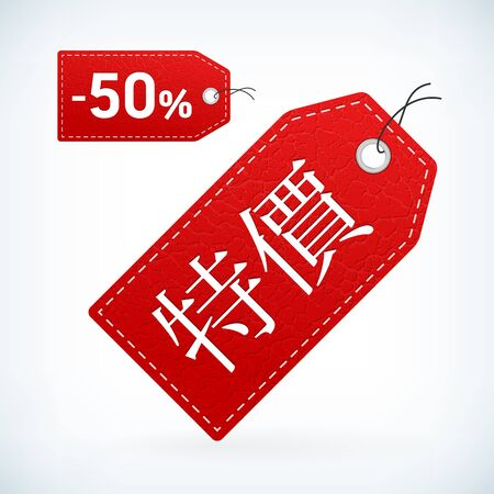 reduced: Set red leather label special offer chinese sticker editable illustration. Illustration