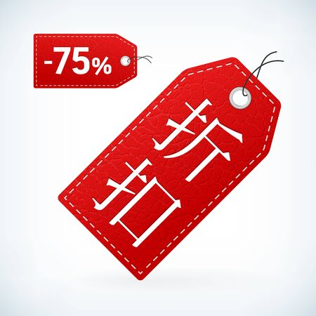 sell: Set red leather label discount and -75% chinese sticker editable vector illustration. Illustration