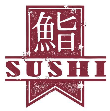 Vintage Style Sushi Stamp