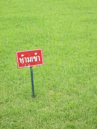 Sign on the lawn