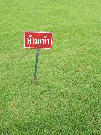 impulsive: Sign on the lawn