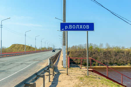 volkhov: The inscription in Russian on the blue sign - Volkhov river Stock Photo