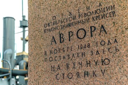 deck cannon: SAINT-PETERSBURG, RUSSIA - AUGUST 5, 2016: the inscription on the granite slab - here in November 1948, put on eternal parking cruiser Aurora. Editorial