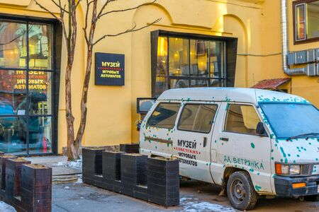councils: RUSSIA, SAINT-PETERSBURG - January, 2016: Museum of Soviet slot machines. entrance