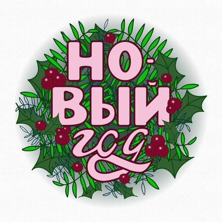 New Year Lettering. Hand drawn quote. Russian phrase. Happy Holidays decoration. Greeting Card Inscription. Round design. Vector illustration. Banco de Imagens