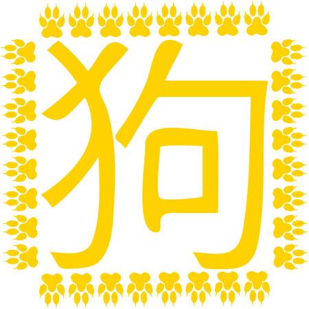 Chinese yellow hieroglyph