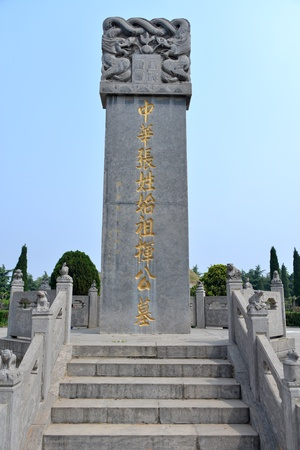 Mausoleum of Chinese ancestor Zhang Hui