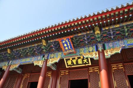 the summer palace: Summer Palace renshou Dian Editorial