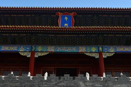 Forbidden City: the meridian gate of the forbidden city Editorial