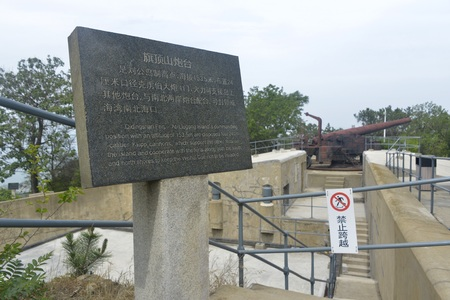 Qidingshan fort at liugong island