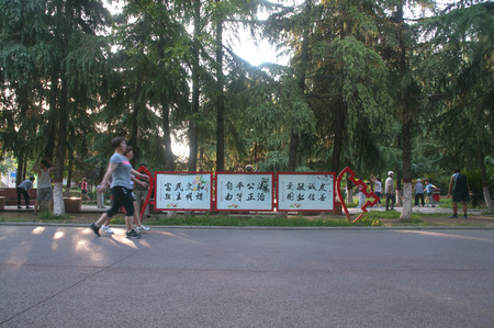 People in a park in China Редакционное