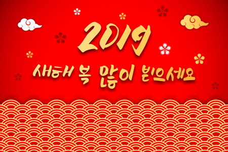2019 Happy New Year asian traditional wish in Koreans hieroglyphs with Oriental asians korean japanese chinese style pattern decoration elements.Web page background,ornate clouds,circles,flowers