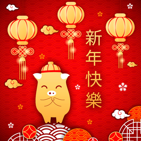 2019 Pig Year chinese zodiac sign flat cartoon character,lanterns chinese traditional wish in hieroglyphs translated Happy New Year wish greeting card,Oriental asians chinastyle background elements